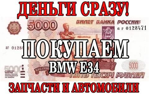 Покупаем BMW E34 Запчасти и автомобили.